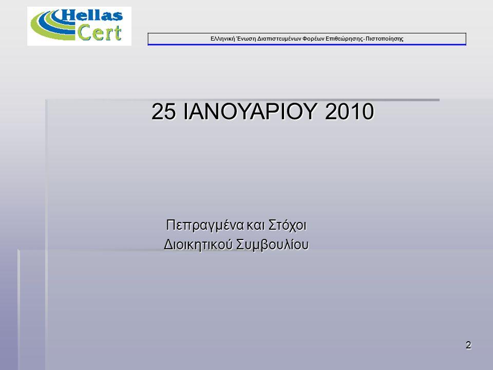 Ελληνική Ένωση Διαπιστευμένων Φορέων Επιθεώρησης- Πιστοποίησης 2 25 ΙΑΝΟΥΑΡΙΟΥ 2010 Πεπραγμένα και Στόχοι Διοικητικού Συμβουλίου
