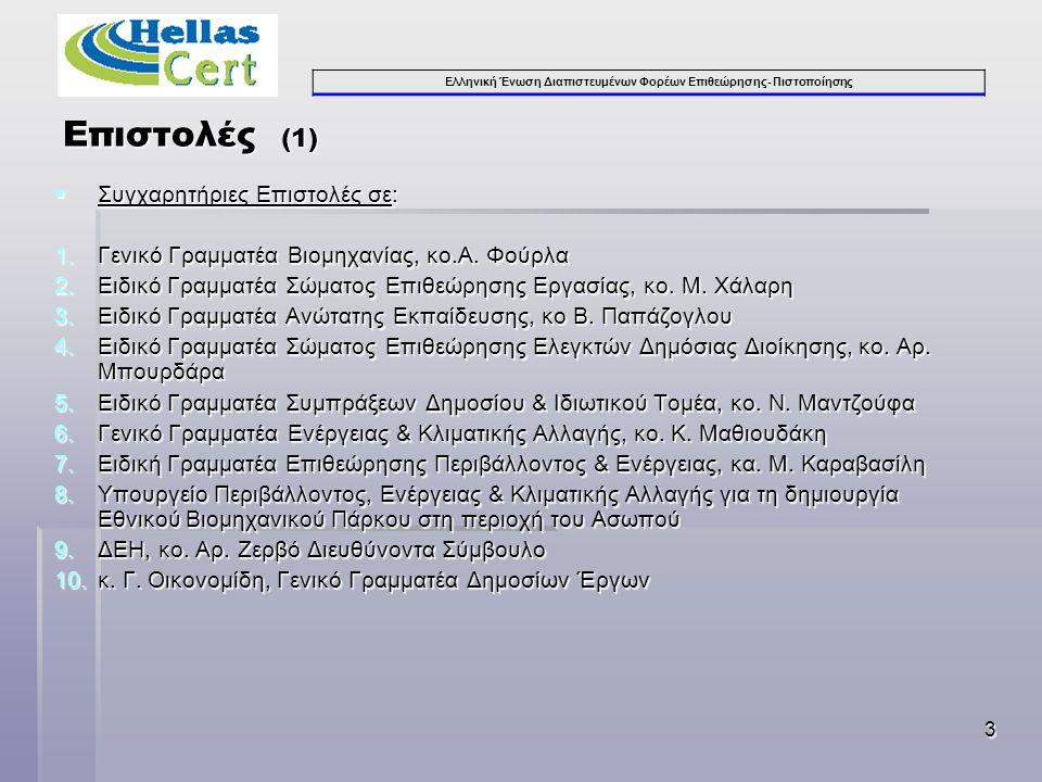 Ελληνική Ένωση Διαπιστευμένων Φορέων Επιθεώρησης- Πιστοποίησης 4  Γραφείο Αντιπροέδρου της Κύβέρνησης Θέματα Πολιτικής Ποιότητας & Πιστοποίησης Επιστολές Επιστολές (2) 1.Δημιουργία Εθνικού συμβουλίου για την Ποιότητα\ 2.Συνέδριο για την Ποιότητα 3.Διαχείριση Ποιότητας σε Δημόσια Έργα και Συμπράξεις Δημοσίου & Ιδιωτικού Τομέα (ΣΔΙΤ) 4.Εξοικονόμηση Ενέργειας στα Κτίρια – Ενεργειακοί Επιθεωρητές 5.Υγεία & Ασφάλεια στην Εργασία – Εκσυγχρονισμός της κείμενης Νομοθεσίας σε: Ανυψωτικά Μηχανήματα Δοχεία Πίεσης Μεταφερτός Εξοπλισμός Ατμολέβητες Εσωτερικές Ηλεκτρικές Εγκαταστάσεις Ανελκυστήρες Δομικά Υλικά 6.Ποιότητα, Ασφάλεια, Προστιθέμενη Αξία στα Αγροτικά Προϊόντα 7.Συστήματα Διαχείρισης Ποιότητας στον τομέα της Υγείας 8.Προστασία Περιβάλλοντος (EN ISO 14001/ EMAS σε μονάδες υψηλής & μεσαίας όχλησης (2965/2001-ΦΕΚ 270/Α/23.11.2001 & 3325/2005 ΦΕΚ 68/Α/11.03.2005) 9.Πιστοποίηση Προσώπων – Καταχώρηση Επαγγελματικών δικαιωμάτων σύμφωνα με ISO 17024 10.Πιστοποίηση Διαχειριστικής Επάρκειας σύμφωνα με το πρότυπο ΕΛΟΤ 1429 (ΦΕΚ 1914/Β/8-9-2009)