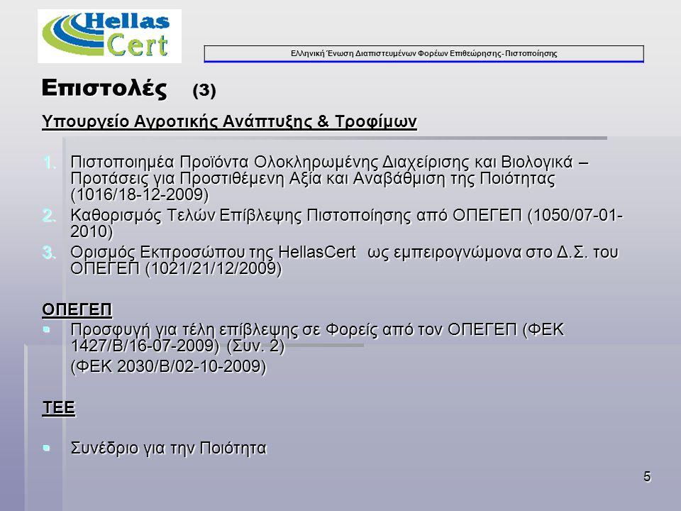 Ελληνική Ένωση Διαπιστευμένων Φορέων Επιθεώρησης- Πιστοποίησης 6 Επιστολές Επιστολές (4) ΟΠΕΓΕΠ 1.Συγκρότηση Ομάδων Εργασίας για την εξειδίκευση Agro 2.1 -2.2 του Συστήματος Ολοκληρωμένης Διαχείρισης σε βασικές κατηγορίες καλλιεργειών Υπουργείο Υποδομών, Μεταφορών & Δικτύων 1.Συμμετοχή Φορέων Πιστοποίησης στην Ανεξάρτητη Αρχή για τα δημόσια Έργα 2.Προτάσεις για τη Διαχείριση Ποιότητας στα Έργα Υπουργείο Παιδείας, Δια Βίου Μάθησης και Θρησκευμάτων 1.Εθνικό Πλαίσιο Προσόντων / Πιστοποίηση Επαγγελματικών Προσόντων 2.Διαχείριση Ποιότητας Περιβάλλοντος στα Ανώτατα Εκαπιδευτικά Ιδρύματα 3.Ασφαλή λειτουργία των Εγκαταστάσεων των Ιδρυμάτων 4.Ενημέρωση και Ευαισθητοποίηση της Πανεπιστημιακής Κοινότητας για τα οφέλη των Συστημάτων Διαχείρισης (ISO 9001) και Περιβαλλοντικής Διαχείρισης (ISO 14001) μέσα από ενημερωτικές ημερίδες