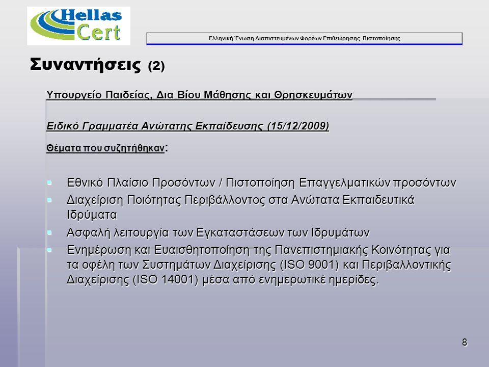 Ελληνική Ένωση Διαπιστευμένων Φορέων Επιθεώρησης- Πιστοποίησης 9 Υπουργείο Εργασίας και κοινωνικής Ασφάλισης Ειδικός Γραμματέας Σώματος Επιθεώρησης Εργασίας (16/12/2009) Θέματα που συζητήθηκαν : 1.Υγεία και Ασφάλεια στην Εργασία 2.Εντατικοποίηση των Ελέγχων των Επιθεωρητών Εργασίας 3.Εκπαίδευση προσωπικού σε θέματα Διαχείρισης Ποιότητας (ISO 9001), Περιβαλλοντικής Διαχείρισης (ISO 14001) και Συστήματος για την Ασφάλεια και την Υγεία στους χώρους εργασίας (OHSAS 18001) 4.Ενημέρωση των Επιχειρήσεων μέσω συνδιοργάνωσης ημερίδων για θέματα Ασφάλειας & Υγείας σύμφωνα με την Υποχρεωτική Νομοθεσία Συναντήσεις (3)