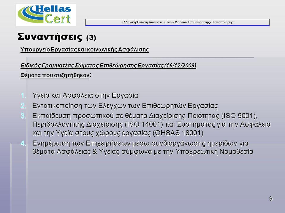 Ελληνική Ένωση Διαπιστευμένων Φορέων Επιθεώρησης- Πιστοποίησης 10 Υπουργείο Εσωτερικών, Αποκέντρωσης & Ηλεκτρονικής Διακυβέρνησης Ειδικός Γραμματέας Σώματος Επιθεωρητών Ελεγκτών Δημόσιας Διοίκησης (16/12/2009) Θέματα που συζητήθηκαν : 1.