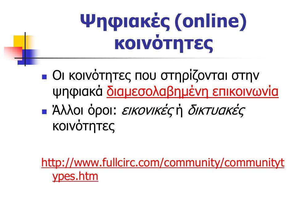 Ψηφιακές (online) κοινότητες Οι κοινότητες που στηρίζονται στην ψηφιακά διαμεσολαβημένη επικοινωνίαδιαμεσολαβημένη επικοινωνία Άλλοι όροι: εικονικές ή δικτυακές κοινότητες http://www.fullcirc.com/community/communityt ypes.htm
