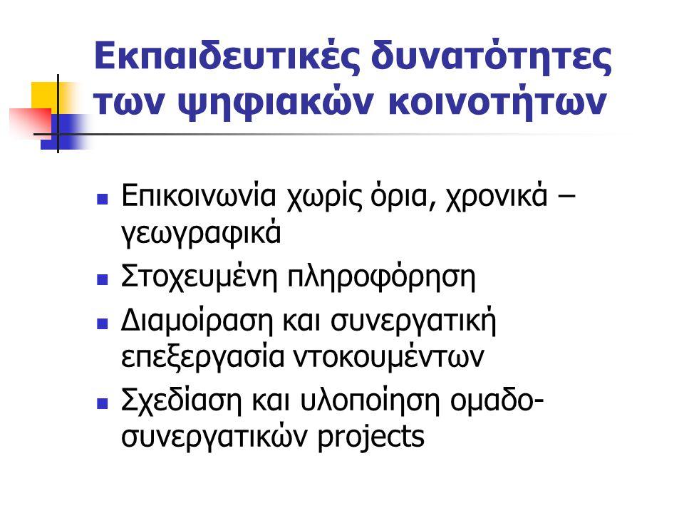 Εκπαιδευτικές δυνατότητες των ψηφιακών κοινοτήτων Επικοινωνία χωρίς όρια, χρονικά – γεωγραφικά Στοχευμένη πληροφόρηση Διαμοίραση και συνεργατική επεξεργασία ντοκουμέντων Σχεδίαση και υλοποίηση ομαδο- συνεργατικών projects