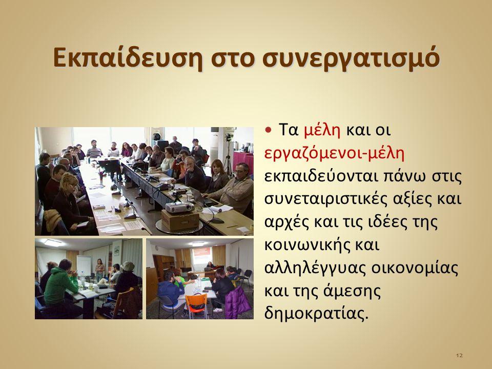 Εκπαίδευση στο συνεργατισμό Τα μέλη και οι εργαζόμενοι-μέλη εκπαιδεύονται πάνω στις συνεταιριστικές αξίες και αρχές και τις ιδέες της κοινωνικής και α