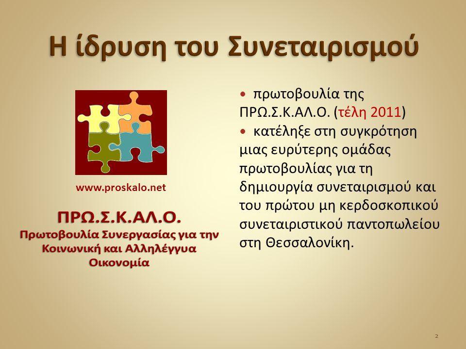 πρωτοβουλία της ΠΡΩ.Σ.Κ.ΑΛ.Ο. (τέλη 2011) κατέληξε στη συγκρότηση μιας ευρύτερης ομάδας πρωτοβουλίας για τη δημιουργία συνεταιρισμού και του πρώτου μη