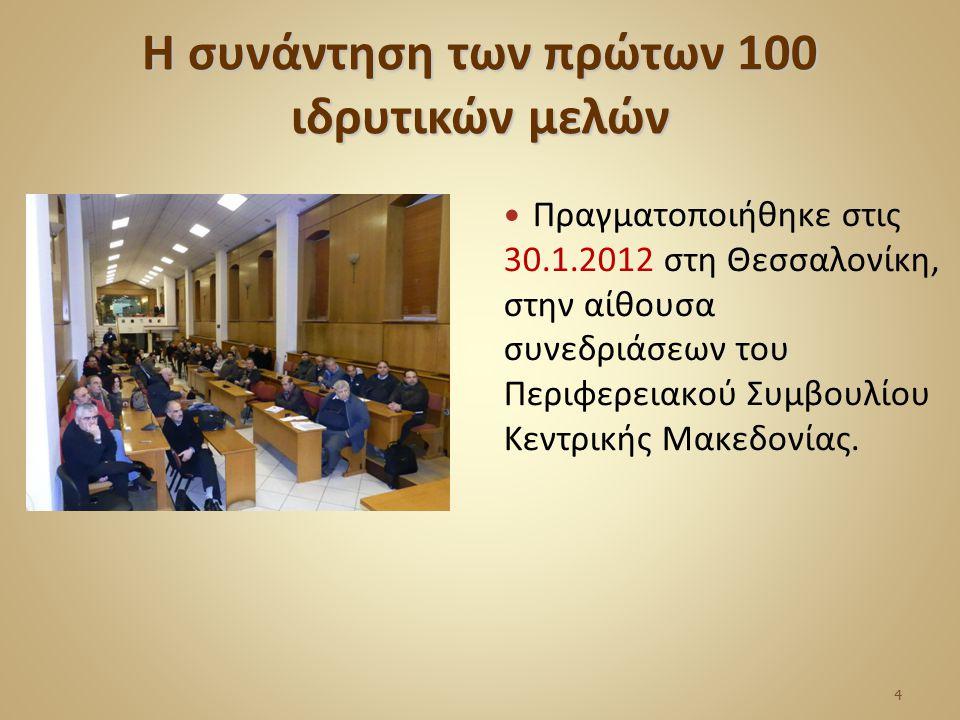 Η συνάντηση των πρώτων 100 ιδρυτικών μελών Πραγματοποιήθηκε στις 30.1.2012 στη Θεσσαλονίκη, στην αίθουσα συνεδριάσεων του Περιφερειακού Συμβουλίου Κεν