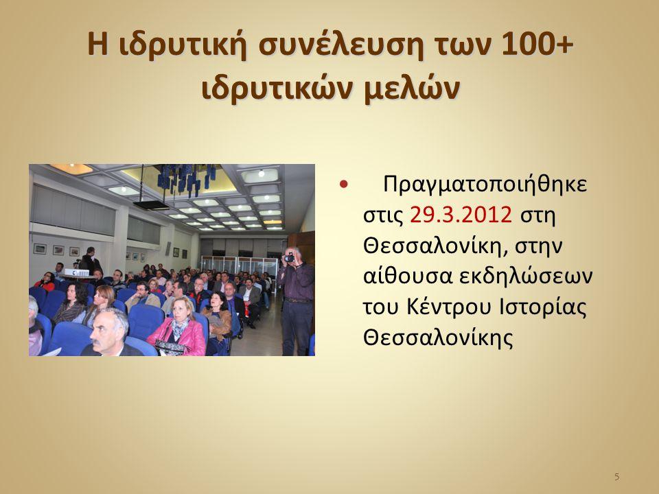 Η ιδρυτική συνέλευση των 100+ ιδρυτικών μελών Πραγματοποιήθηκε στις 29.3.2012 στη Θεσσαλονίκη, στην αίθουσα εκδηλώσεων του Κέντρου Ιστορίας Θεσσαλονίκ