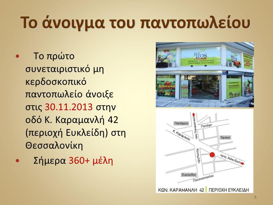 Το άνοιγμα του παντοπωλείου Το πρώτο συνεταιριστικό μη κερδοσκοπικό παντοπωλείο άνοιξε στις 30.11.2013 στην οδό Κ. Καραμανλή 42 (περιοχή Ευκλείδη) στη