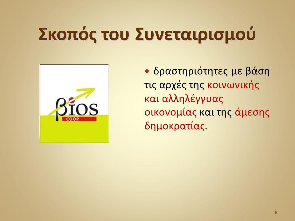 Σκοπός του Συνεταιρισμού δραστηριότητες με βάση τις αρχές της κοινωνικής και αλληλέγγυας οικονομίας και της άμεσης δημοκρατίας. 88