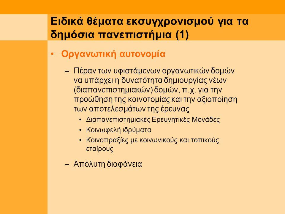 Ειδικά θέματα εκσυγχρονισμού για τα δημόσια πανεπιστήμια (1) Οργανωτική αυτονομία –Πέραν των υφιστάμενων οργανωτικών δομών να υπάρχει η δυνατότητα δημιουργίας νέων (διαπανεπιστημιακών) δομών, π.χ.