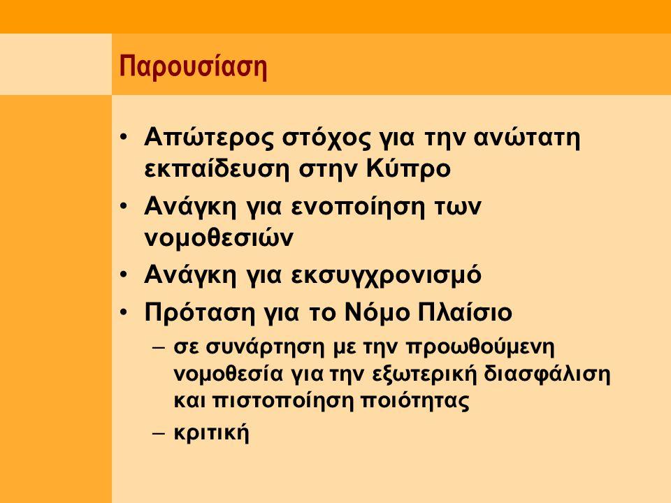 Παρουσίαση Απώτερος στόχος για την ανώτατη εκπαίδευση στην Κύπρο Ανάγκη για ενοποίηση των νομοθεσιών Ανάγκη για εκσυγχρονισμό Πρόταση για το Νόμο Πλαίσιο –σε συνάρτηση με την προωθούμενη νομοθεσία για την εξωτερική διασφάλιση και πιστοποίηση ποιότητας –κριτική