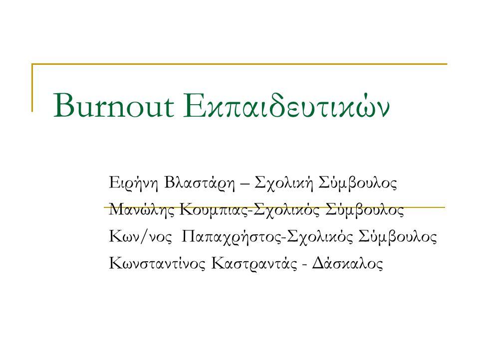 Burnout Εκπαιδευτικών Ειρήνη Βλαστάρη – Σχολική Σύμβουλος Mανώλης Κουμπιας-Σχολικός Σύμβουλος Κων/νος Παπαχρήστος-Σχολικός Σύμβουλος Κωνσταντίνος Καστ