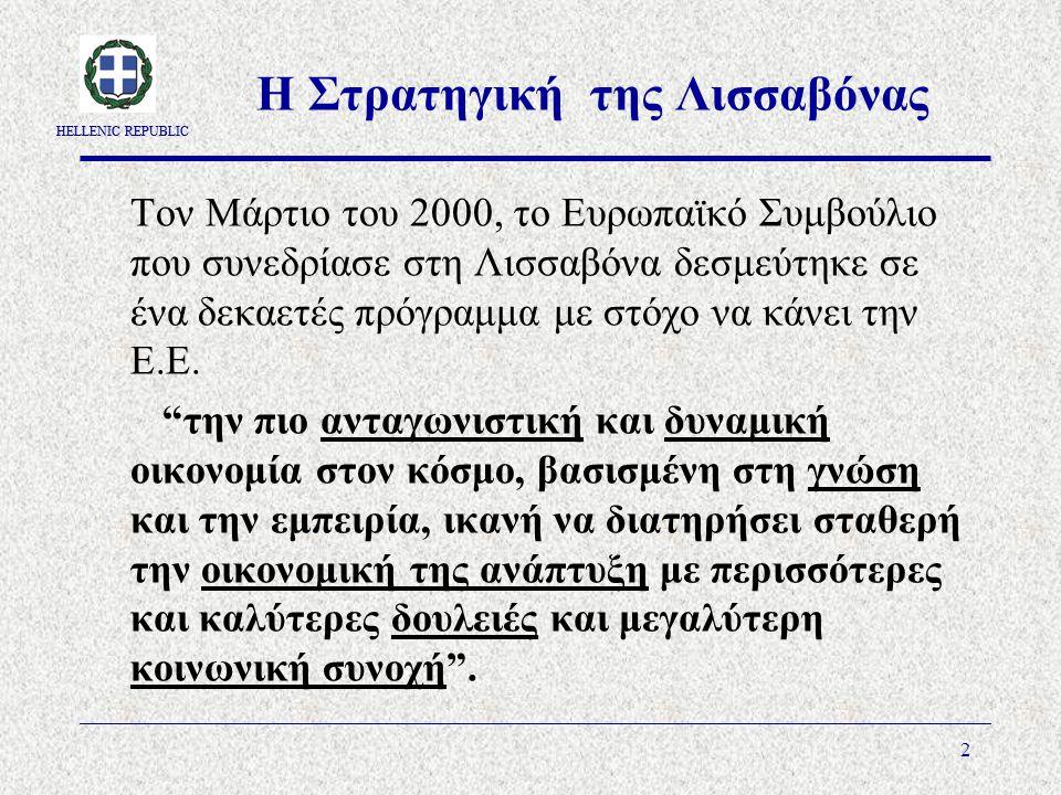HELLENIC REPUBLIC 2 Η Στρατηγική της Λισσαβόνας Τον Μάρτιο του 2000, το Ευρωπαϊκό Συμβούλιο που συνεδρίασε στη Λισσαβόνα δεσμεύτηκε σε ένα δεκαετές πρόγραμμα με στόχο να κάνει την Ε.Ε.
