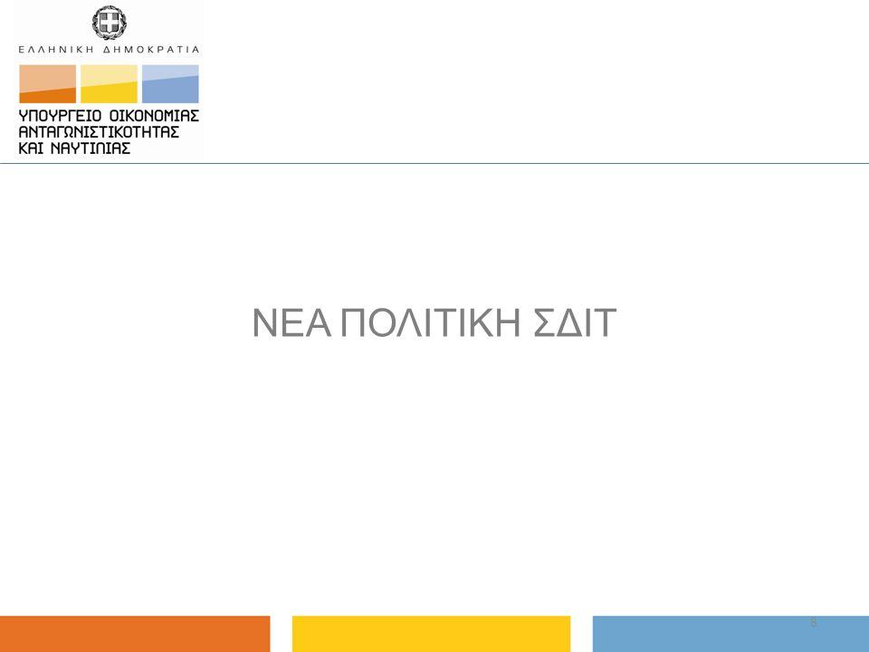 Ανασύσταση της Διϋπουργικής Επιτροπής ΣΔΙΤ Χρηματοδότηση έργων ΣΔΙΤ Δημοπράτηση ώριμων έργων Επιλογή νέων έργων Αξιολόγηση - Παρακολούθηση έργων Διεθνείς Συνεργασίες 9