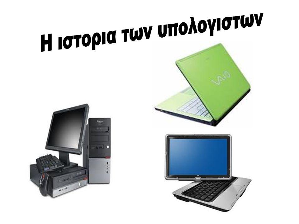 Το υλικό του υπολογιστή (computing hardware) αποτελεί σημαντικό τμήμα της υπολογιστικής διαδικασίας και της αποθήκευσης δεδομένων.
