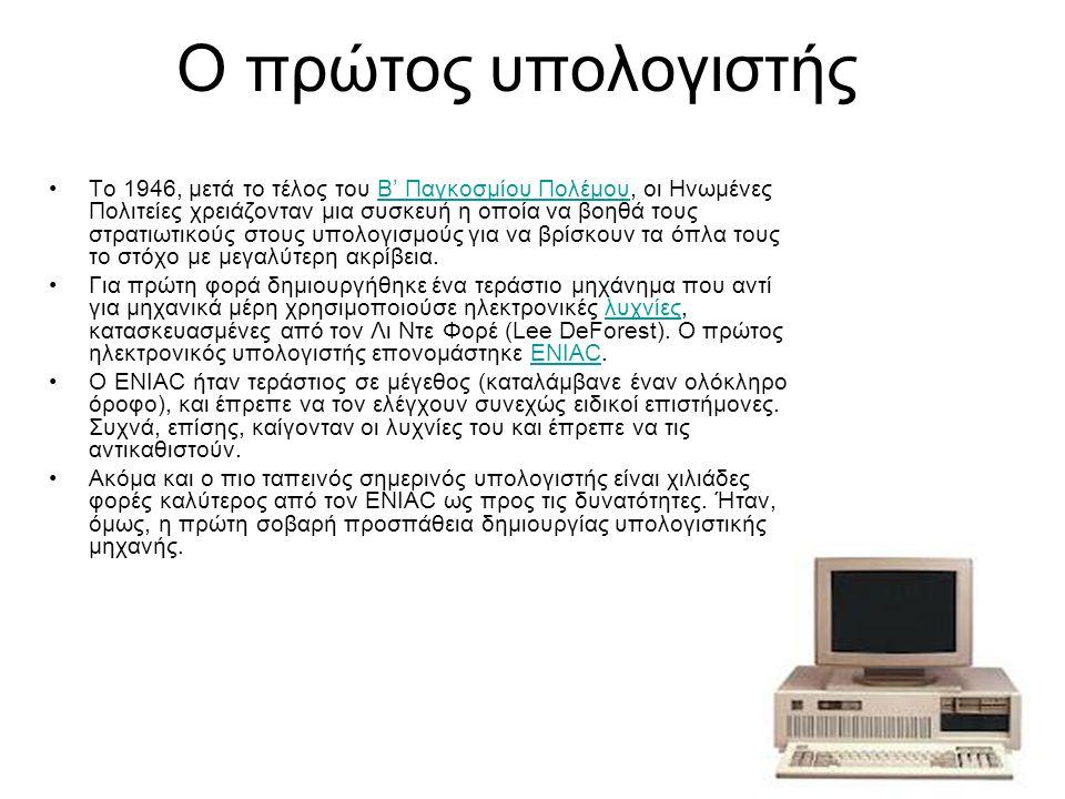 Notebooks and laptops Ένας φορητός υπολογιστής, που ονομάζεται επίσης και notebook,[ 1 ] [ 2 ] είναι ένα προσωπικό υπολογιστή για τη χρήση των κινητών τηλεφώνων.