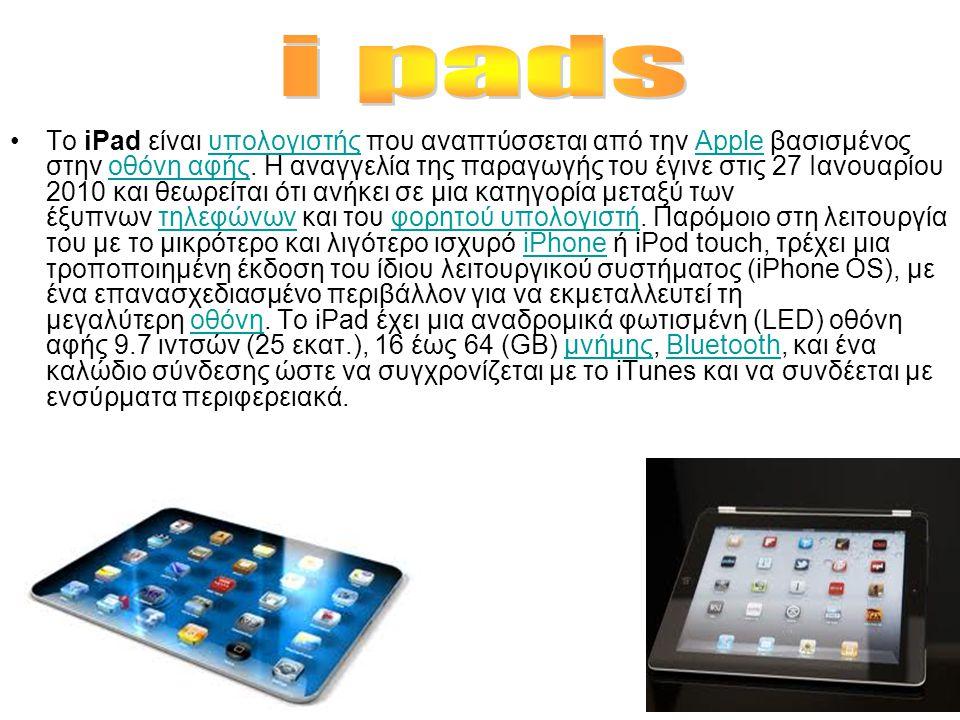 Το iPad είναι υπολογιστής που αναπτύσσεται από την Apple βασισμένος στην οθόνη αφής. Η αναγγελία της παραγωγής του έγινε στις 27 Ιανουαρίου 2010 και θ