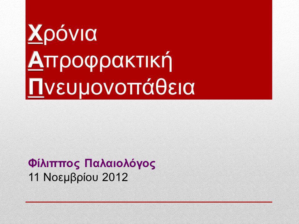 Φίλιππος Παλαιολόγος 11 Νοεμβρίου 2012