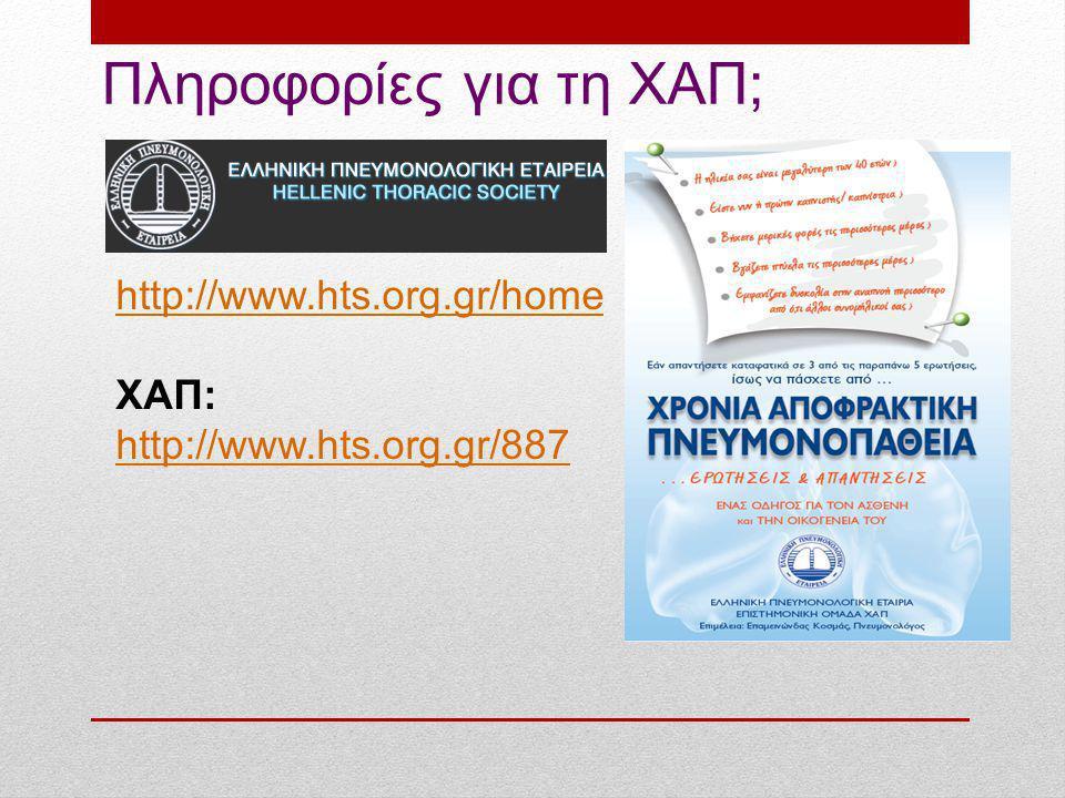 Πληροφορίες για τη ΧΑΠ; http://www.hts.org.gr/home ΧΑΠ: http://www.hts.org.gr/887