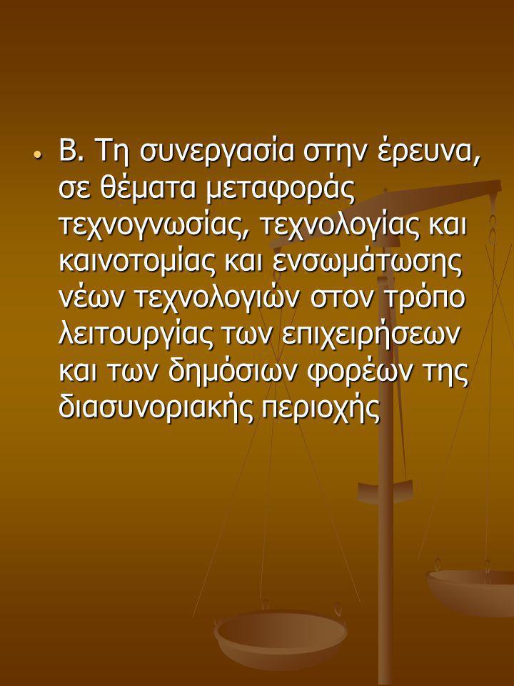  Β. Τη συνεργασία στην έρευνα, σε θέματα μεταφοράς τεχνογνωσίας, τεχνολογίας και καινοτομίας και ενσωμάτωσης νέων τεχνολογιών στον τρόπο λειτουργίας