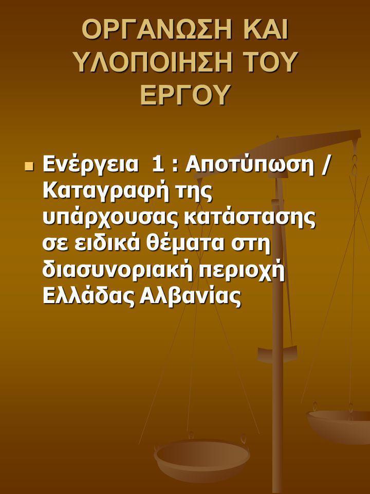 ΟΡΓΑΝΩΣΗ KAI ΥΛΟΠΟΙΗΣΗ TOY ΕΡΓΟΥ Ενέργεια 1 : Αποτύπωση / Καταγραφή της υπάρχουσας κατάστασης σε ειδικά θέματα στη διασυνοριακή περιοχή Ελλάδας Αλβανί