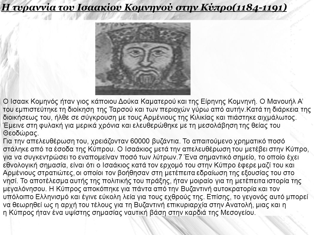 Η τυραννία του Ισαακίου Κομνηνού στην Κύπρο(1184-1191) Ο Ισαακ Κομηνός ήταν γιος κάποιου Δούκα Καματερού και της Είρηνης Κομνηνή. Ο Μανουήλ Α' του εμπ