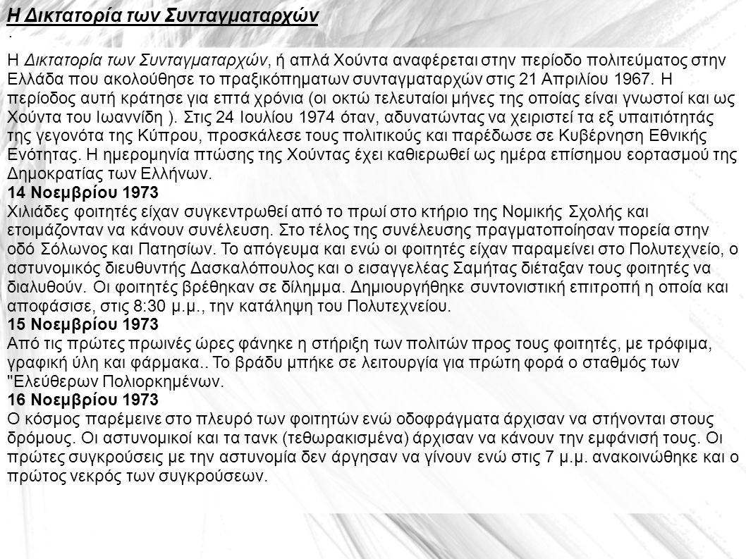 Η Δικτατορία των Συνταγματαρχών. Η Δικτατορία των Συνταγματαρχών, ή απλά Χούντα αναφέρεται στην περίοδο πολιτεύματος στην Ελλάδα που ακολούθησε το πρα