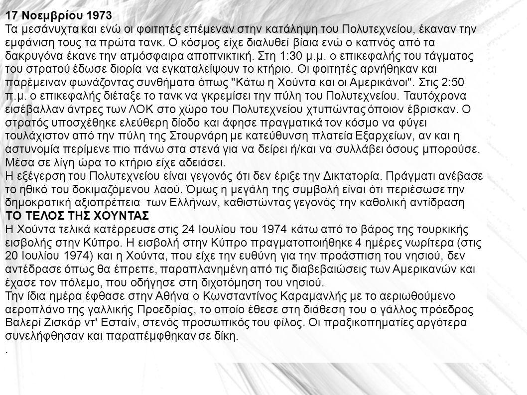 17 Νοεμβρίου 1973 Τα μεσάνυχτα και ενώ οι φοιτητές επέμεναν στην κατάληψη του Πολυτεχνείου, έκαναν την εμφάνιση τους τα πρώτα τανκ. Ο κόσμος είχε διαλ