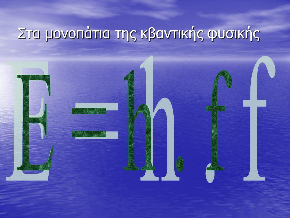 Στα μονοπάτια της κβαντικής φυσικής