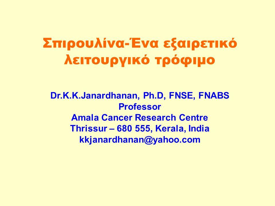 Σπιρουλίνα-Ένα εξαιρετικό λειτουργικό τρόφιμο Dr.K.K.Janardhanan, Ph.D, FNSE, FNABS Professor Amala Cancer Research Centre Thrissur – 680 555, Kerala,