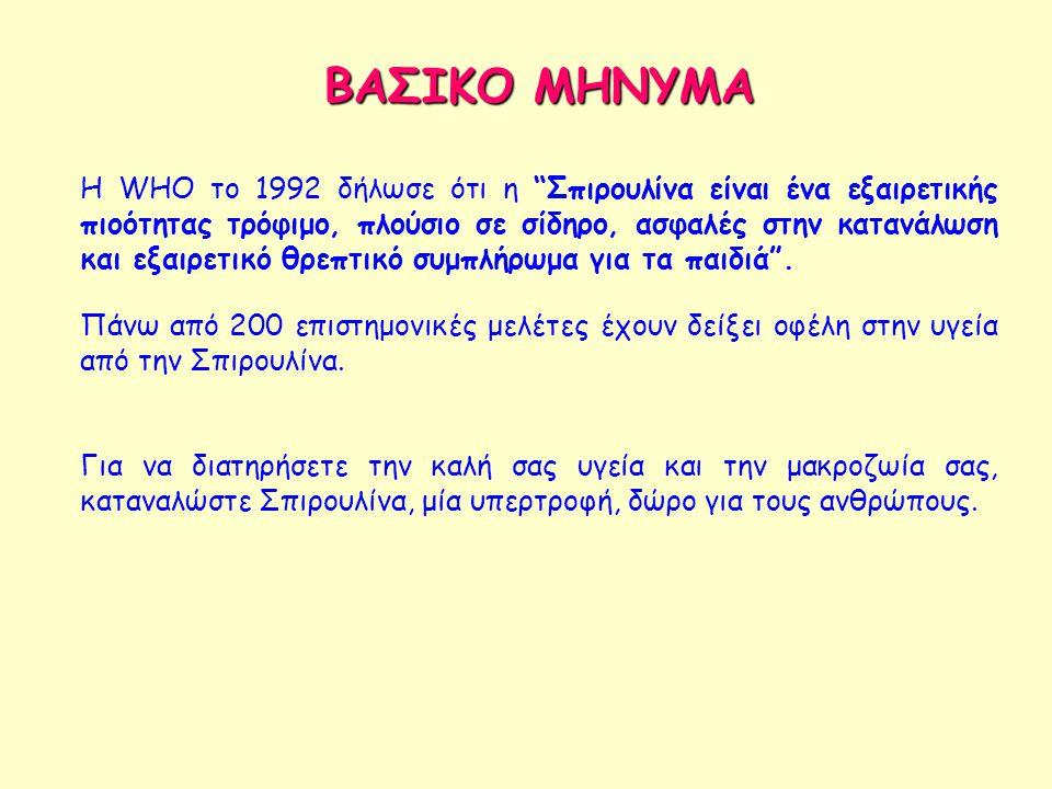 """ΒΑΣΙΚΟ ΜΗΝΥΜΑ Η WHO το 1992 δήλωσε ότι η """"Σπιρουλίνα είναι ένα εξαιρετικής πιοότητας τρόφιμο, πλούσιο σε σίδηρο, ασφαλές στην κατανάλωση και εξαιρετικ"""