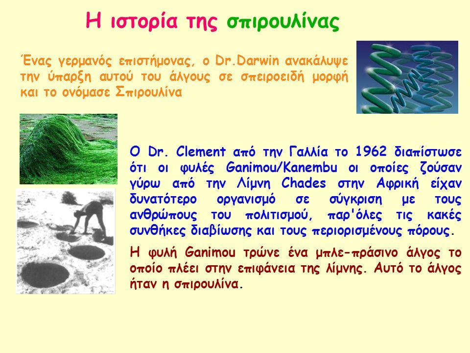 Ένας γερμανός επιστήμονας, ο Dr.Darwin ανακάλυψε την ύπαρξη αυτού του άλγους σε σπειροειδή μορφή και το ονόμασε Σπιρουλίνα Ο Dr. Clement από την Γαλλί
