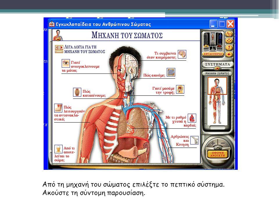 Από τη μηχανή του σώματος επιλέξτε το πεπτικό σύστημα. Ακούστε τη σύντομη παρουσίαση.