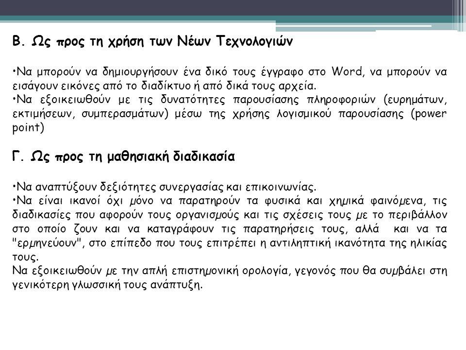 Β. Ως προς τη χρήση των Νέων Τεχνολογιών Να μπορούν να δημιουργήσουν ένα δικό τους έγγραφο στο Word, να μπορούν να εισάγουν εικόνες από το διαδίκτυο ή