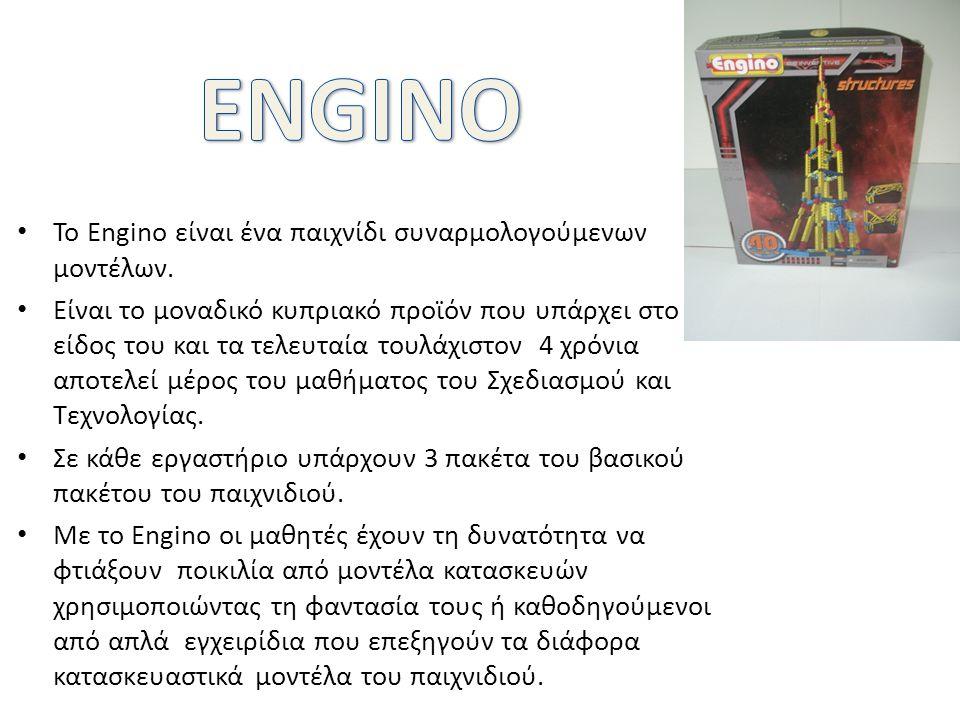 Το Engino είναι ένα παιχνίδι συναρμολογούμενων μοντέλων. Είναι το μοναδικό κυπριακό προϊόν που υπάρχει στο είδος του και τα τελευταία τουλάχιστον 4 χρ
