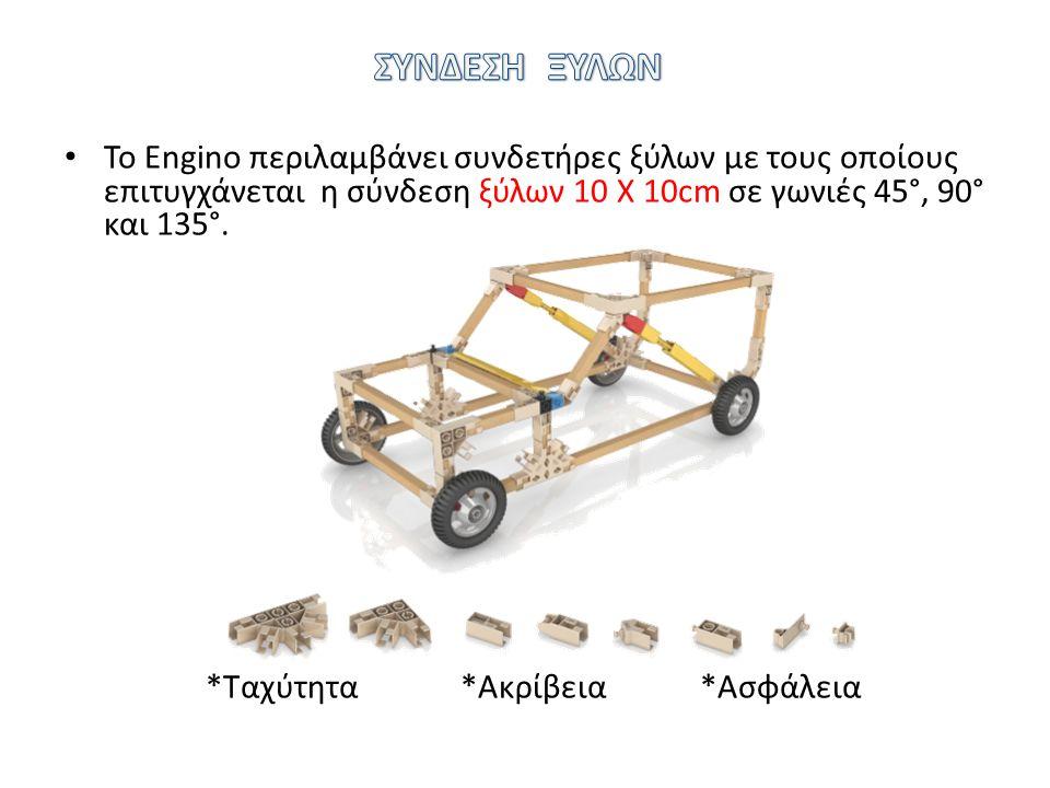 Το Εngino περιλαμβάνει συνδετήρες ξύλων με τους οποίους επιτυγχάνεται η σύνδεση ξύλων 10 X 10cm σε γωνιές 45°, 90° και 135°. *Ταχύτητα *Ακρίβεια *Ασφά