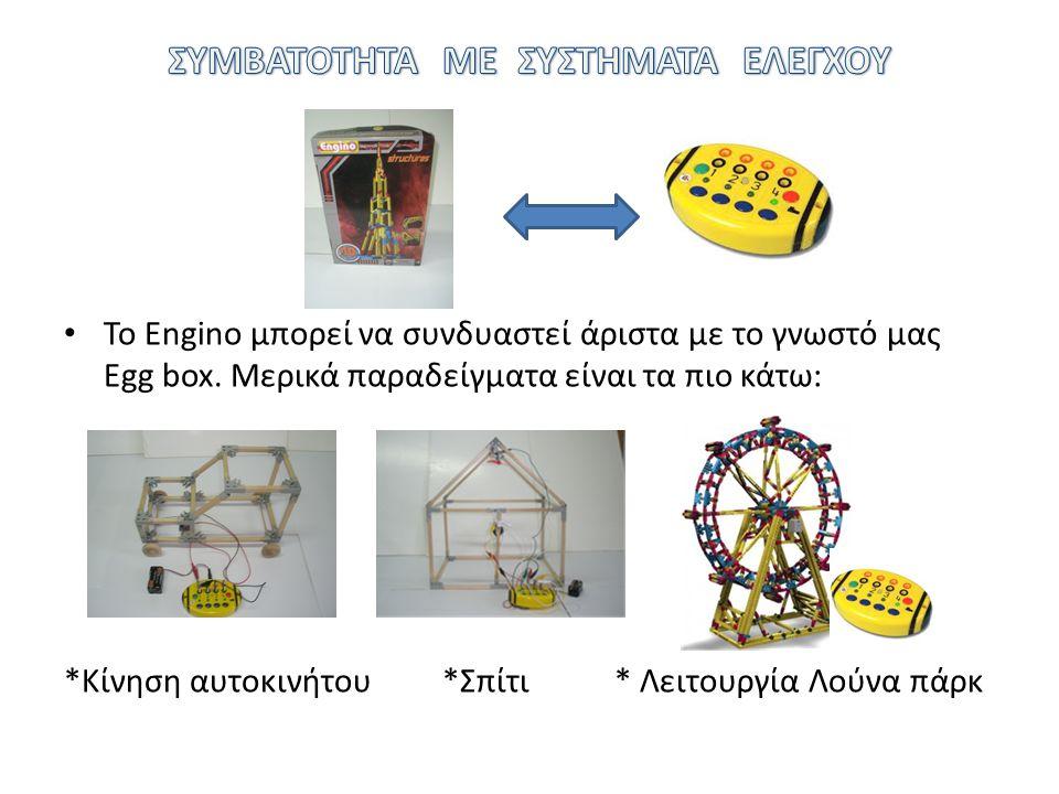 Το Engino μπορεί να συνδυαστεί άριστα με το γνωστό μας Egg box. Μερικά παραδείγματα είναι τα πιο κάτω: *Κίνηση αυτοκινήτου *Σπίτι * Λειτουργία Λούνα π