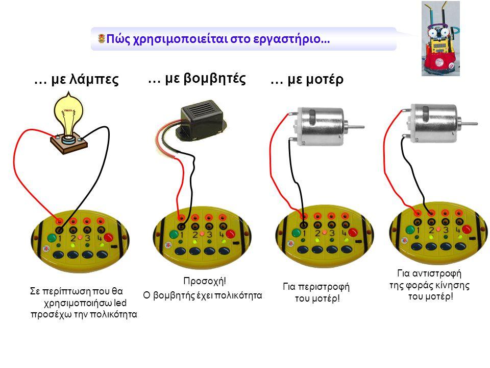 Πώς χρησιμοποιείται στο εργαστήριο… Για αντιστροφή της φοράς κίνησης του μοτέρ! … με βομβητές Προσοχή! Ο βομβητής έχει πολικότητα. … με λάμπες Σε περί