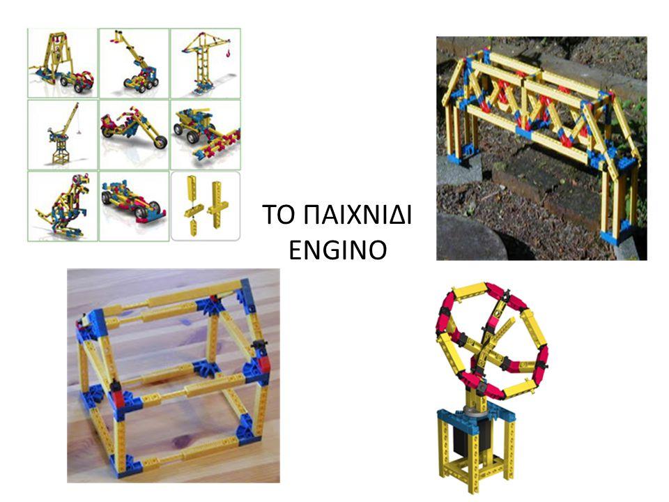 Το Engino είναι ένα παιχνίδι συναρμολογούμενων μοντέλων.