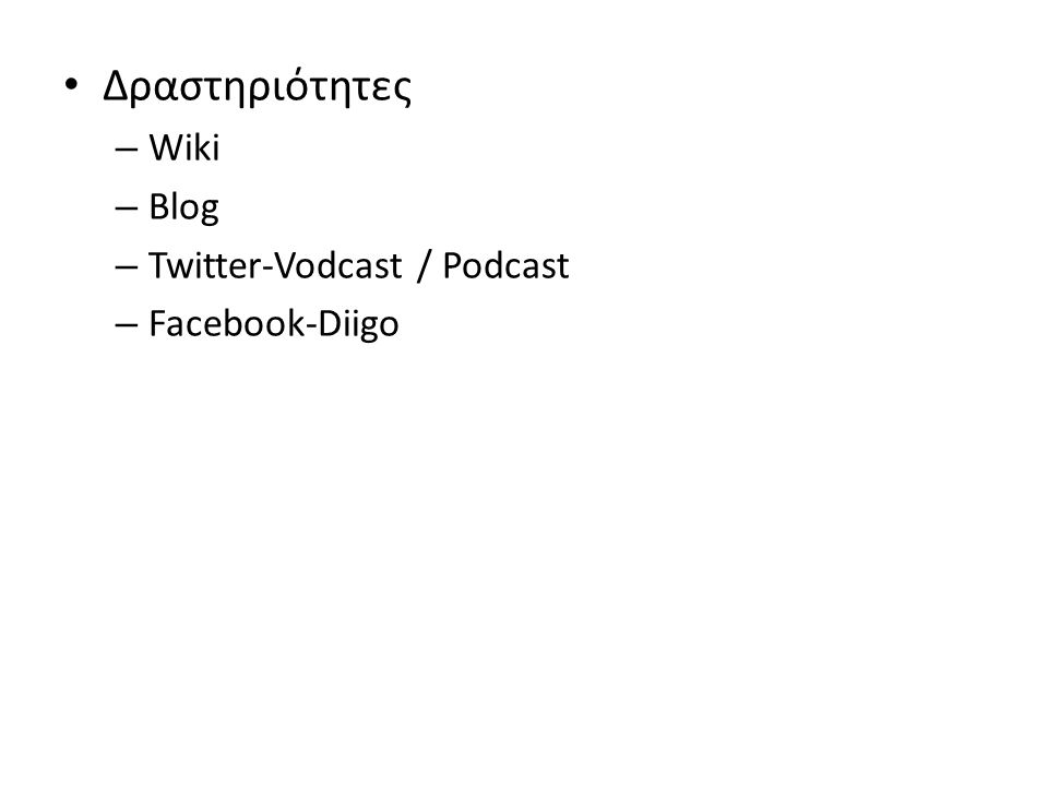 Δραστηριότητες – Wiki – Blog – Twitter-Vodcast / Podcast – Facebook-Diigo