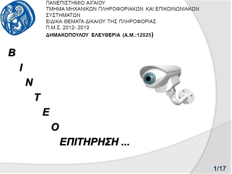 περιεχόμενα…  εισαγωγή,ορισμός, χαρακτηριστικά και βασικές έννοιες συστημάτων βιντεοεπιτήρησης  βιντεοεπιτήρηση σε δημόσιους χώρους  σκοπός συστημάτων βιντεοεπιτήρησης  περιορισμοί και προσβολές των ανθρωπίνων δικαιωμάτων από την βιντεοεπιτήρηση  οδηγία 1/2011  γνωμοδότηση 2/2010  παραδείγματα  ρυθμίσεις βιντεοεπιτήρησης  διεθνές νομοθετικό πλαίσιο προστασίας  συμπεράσματα 2/17