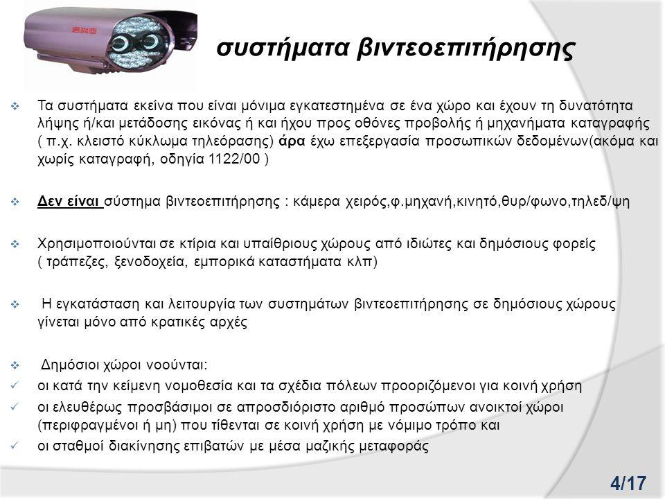 συστήματα βιντεοεπιτήρησης  Τα συστήματα εκείνα που είναι μόνιμα εγκατεστημένα σε ένα χώρο και έχουν τη δυνατότητα λήψης ή/και μετάδοσης εικόνας ή και ήχου προς οθόνες προβολής ή μηχανήματα καταγραφής ( π.χ.