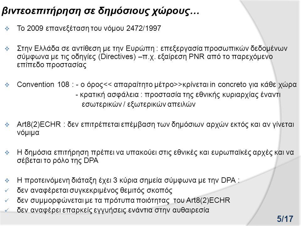  Σκοπός των συστημάτων βιντεοεπιτήρησης : προστασία πελατών/προσωπικού/εγκαταστάσεων πρόληψη, εύρεση αγνοούμενων παιδιών λειτουργία σε δημόσιους χώρους για σκοπούς δημόσιων αρχών (ν.3917/2011) μόνο από κρατικές αρχές με τήρηση αρχής αναλογικότητας και με σκοπό : διαφύλαξη εθνικής άμυνας και προστασία πολιτεύματος προστασία προσώπων / αγαθών (οδηγία 1/2011) παροχή υπηρεσιών υγείας (οδηγία 1/2011) αποτροπή και καταστολή εγκλημάτων που συνιστούν επιβουλή της δημόσιας τάξης επικίνδυνα συμβάντα(π.χ.