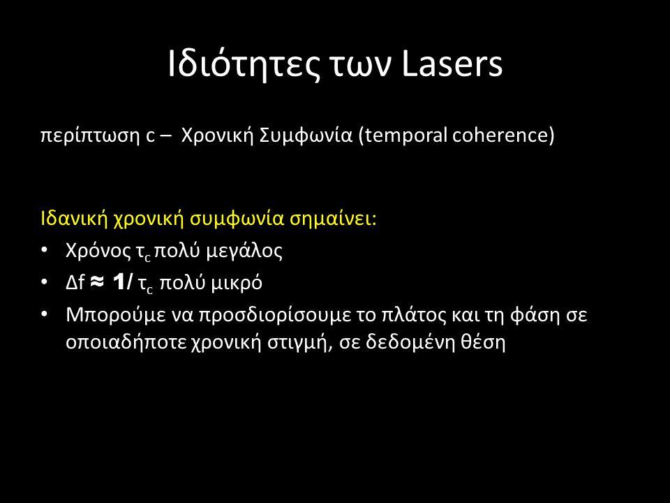 Ιδιότητες των Lasers περίπτωση c – Χρονική Συμφωνία (temporal coherence) Ιδανική χρονική συμφωνία σημαίνει: Χρόνος τ c πολύ μεγάλος Δf ≈ 1/ τ c πολύ μ