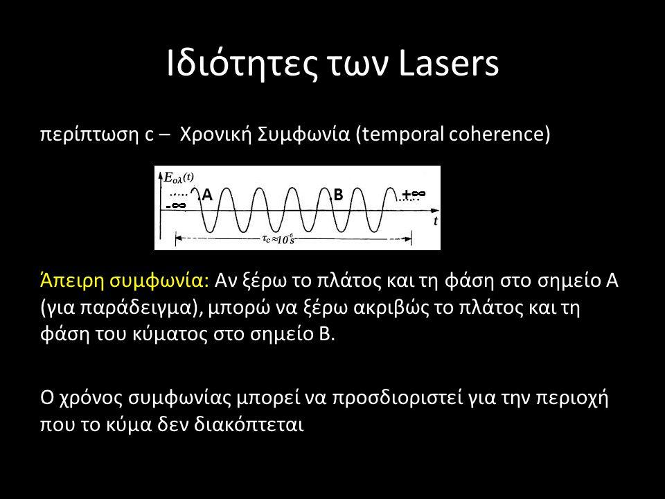 Ιδιότητες των Lasers περίπτωση c – Χρονική Συμφωνία (temporal coherence) Άπειρη συμφωνία: Αν ξέρω το πλάτος και τη φάση στο σημείο Α (για παράδειγμα),