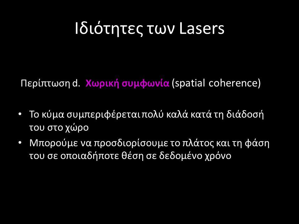 Ιδιότητες των Lasers Περίπτωση d. Χωρική συμφωνία (spatial coherence) Το κύμα συμπεριφέρεται πολύ καλά κατά τη διάδοσή του στο χώρο Μπορούμε να προσδι