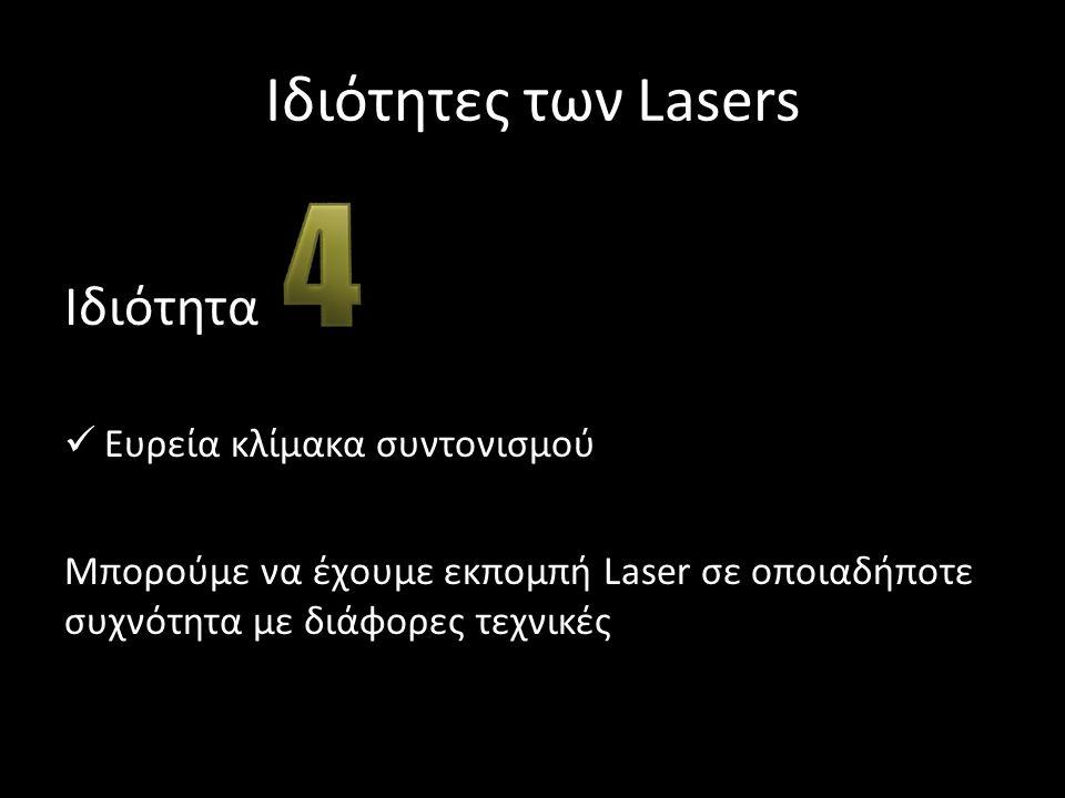 Ιδιότητες των Lasers Ιδιότητα Ευρεία κλίμακα συντονισμού Μπορούμε να έχουμε εκπομπή Laser σε οποιαδήποτε συχνότητα με διάφορες τεχνικές