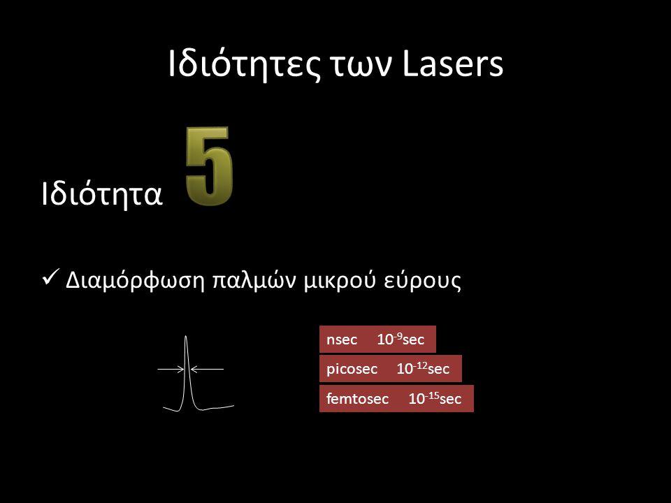 Ιδιότητες των Lasers Ιδιότητα Διαμόρφωση παλμών μικρού εύρους nsec 10 -9 sec picosec 10 -12 sec femtosec 10 -15 sec