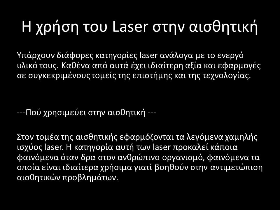 H χρήση του Laser στην αισθητική Υπάρχουν διάφορες κατηγορίες laser ανάλογα με το ενεργό υλικό τους. Καθένα από αυτά έχει ιδιαίτερη αξία και εφαρμογές