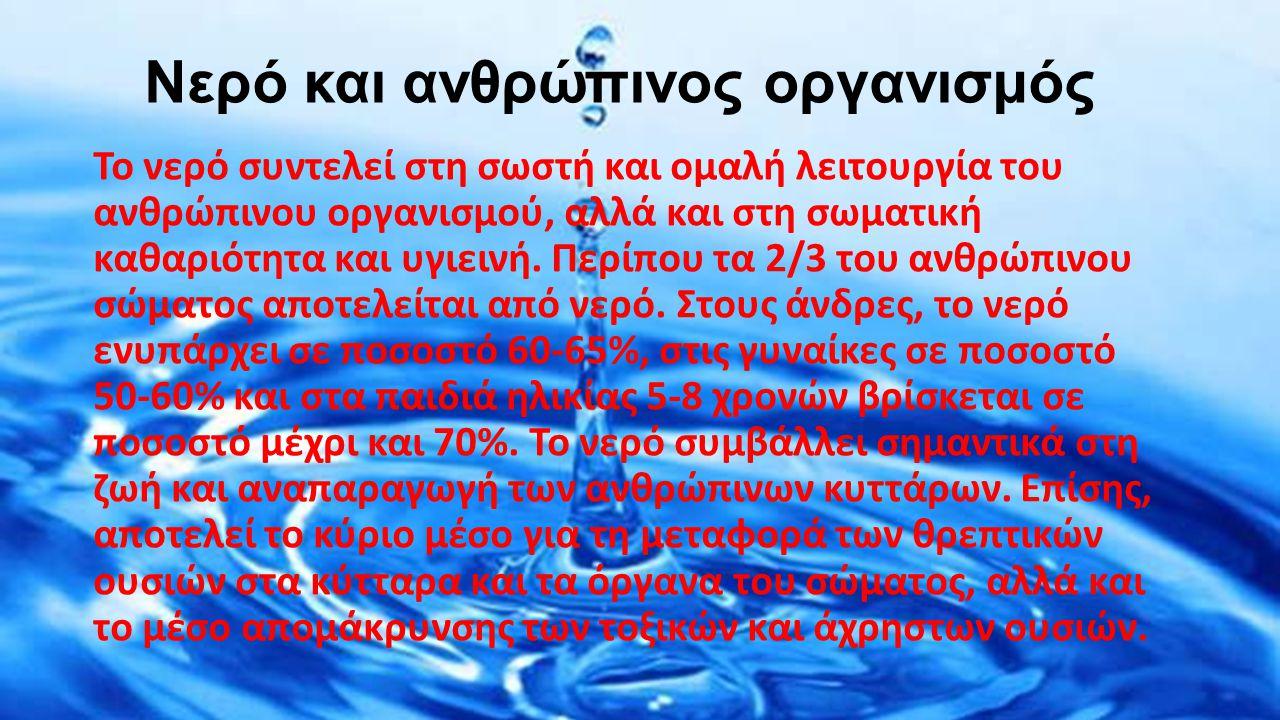 Νερό και ανθρώπινος οργανισμός Το νερό συντελεί στη σωστή και οµαλή λειτουργία του ανθρώπινου οργανισµού, αλλά και στη σωµατική καθαριότητα και υγιειν